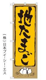 【地たまご】特価のぼり旗