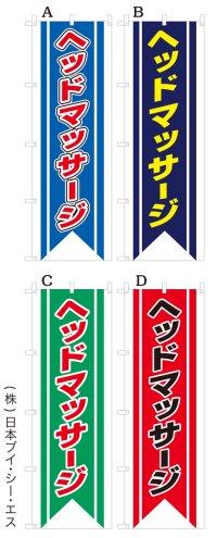【ヘッドマッサージ】オススメのぼり旗