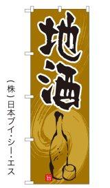 【地酒】特価のぼり旗
