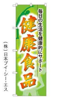 【健康食品】特価のぼり旗