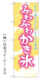 【ふわふわかき氷】のぼり旗