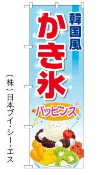 【韓国風かき氷 パッピンス】特価のぼり旗