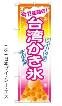 【台湾かき氷】のぼり旗