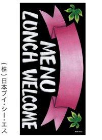 【MENU  LUNCH】ランチメニュー デコレーションシール