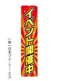 【イベント開催中】オススメロングのぼり旗 W600×H2600mm