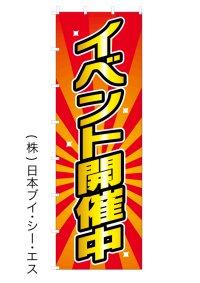 【イベント開催中】オススメ大のぼり旗 W900×H2700mm