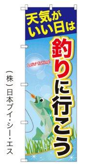 【釣りに行こう】のぼり旗