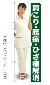 【肩こり・腰痛・ひざ痛解消】のぼり旗