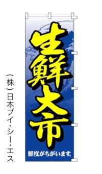 【生鮮大市】のぼり旗