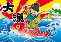 大漁旗 ポンジ製(受注生産品)