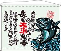 口上書きタペストリー【大漁】トロピカル製 W1600XH1250(受注生産品)