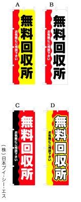 【無料回収所】オススメのぼり旗(450X1500mm)