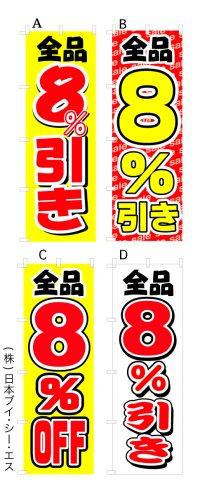 【全品8%引き】オススメのぼり旗