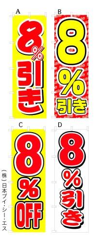 【8%引き】オススメのぼり旗