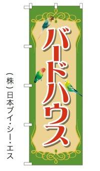 【バードハウス】特価のぼり旗
