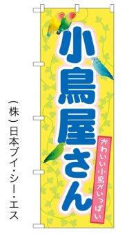 【小鳥屋さん】特価のぼり旗
