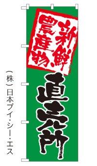 【新鮮農産物直売所】のぼり旗