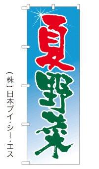 SALE限定品【夏野菜】特価のぼり旗