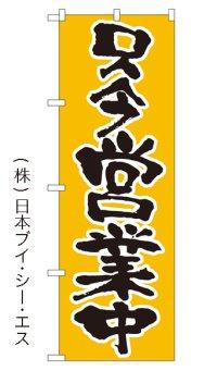 【只今営業中】特価のぼり旗