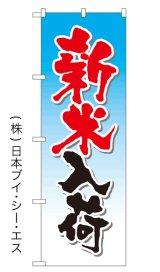 SALE限定品【新米入荷】特価のぼり旗