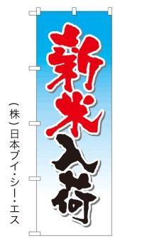 【新米入荷】のぼり旗