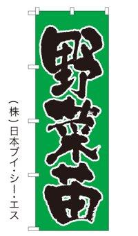 SALE限定品【野菜苗】特価のぼり旗