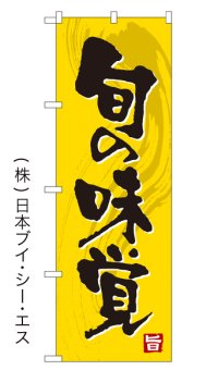 【旬の味覚】のぼり旗