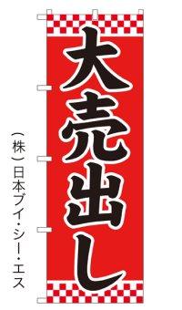 【大売出し】特価のぼり旗