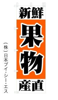 【新鮮産直果物】オススメのぼり旗