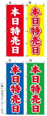 【本日特売日】オススメのぼり旗