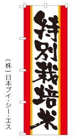【特別栽培米】特価のぼり旗