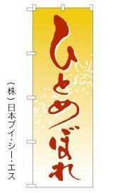 【ひとめぼれ】特価のぼり旗