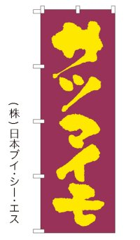 【サツマイモ】のぼり旗