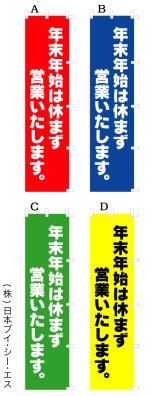 【年末年始休まず営業】オススメのぼり旗450X1800mm