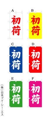 【初荷】オススメのぼり旗(450X900mm)
