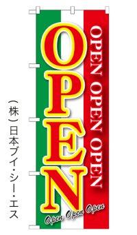 【OPEN】のぼり旗(受注生産)