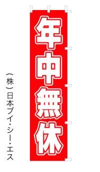 【年中無休】のぼり旗
