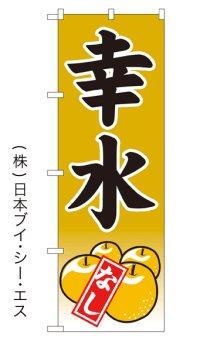 【幸水】なし 特価のぼり旗