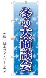 【冬の大商談会】のぼり旗