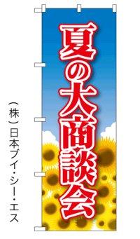 【夏の大商談会】のぼり旗