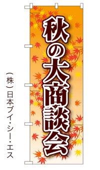【秋の大商談会】のぼり旗
