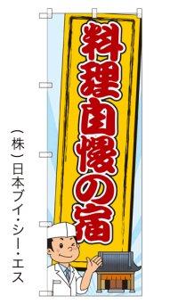 【料理自慢の宿】のぼり旗