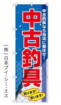 【中古釣具】のぼり旗