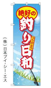【釣り日和】のぼり旗