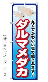 【ダルマメダカ】のぼり旗