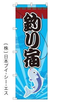 【釣り宿】のぼり旗