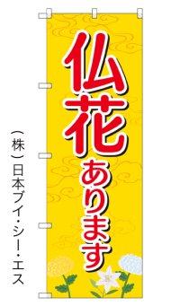 【仏花あります】のぼり旗