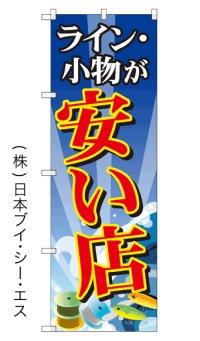 【ライン・小物が安い店】のぼり旗