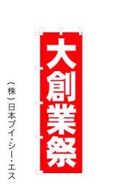 【大創業祭】オススメ特価のぼり旗(450X1500mm)