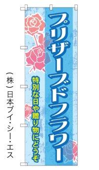 【プリザーブドフラワー】のぼり旗